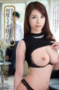 VEC-225 Many Times While Being Committed To The Boss's Husband Was Also Crazy Alive I Nana Kamiyama