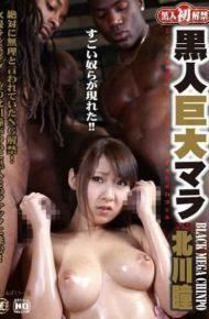 BDD-02 Mara Huge Black VS Hitomi Kitagawa