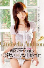 SDCA-004 Marika Av Debut Award Ru Active Gravure Idol Audition First Cinderella Tink