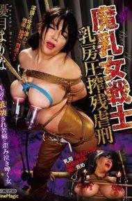CMV-122 Marille Female Warrior Breast Compression Cruel Prison Merry Month