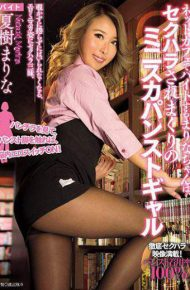 TAAK-008 Marina-chan To Bytes In Net Cafes Mini Skirt Pantyhose Gal Of Rolling Up The Sexual Harassment Marina Natsuki