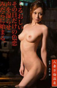ABY-013 Married 13 Hot Spring Affair