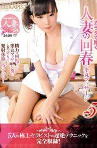 IENE-254 Married 5 Testicle Massage Rejuvenation Of Body Earns