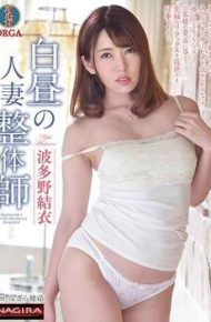 NACS-007 Married Married Couple In Daylight Day Yui Hatano