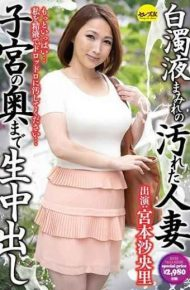 CESD-626 Married Muddy Dirty Married Woman To The Back Of Uterus Live Cum Shot Misato Miyamoto