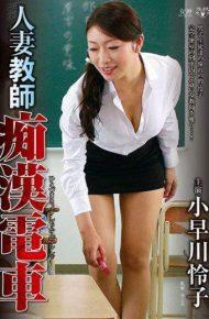 VEC-125 Married Teacher Molester Train Reiko Kobayakawa