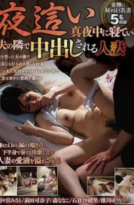 OVG-079 Married Wife Crawled Next To Her Husband Sleeping In The Middle Of The Night Crawling In The Middle Of The Night