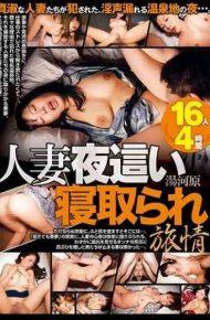 JKSR-380 Married Wife Crawls Yugawara Sleeping Luck Traveling 16 People 4 Hours