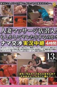 YLWN-046 Married Wife Massage Store Infiltration!Do You Mean To Fall ApartNama Negotiation Live Broadcasting 4 Hours