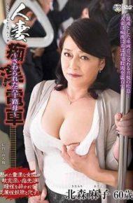 IRO-30 Married Wife Molested Train Sawajira's Sixth Road Mother Asako Kitamori