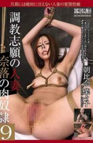 NTRD-069 Married Wife Of Divorce Volunteer Naraku's Meat Slave 9 Asahina Nanako