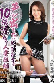 IQQQ-09 Married Wife Teacher Mizuno Yuka Who Gets Wet Ten Times In A Cum Class That Can Not Make A Voice