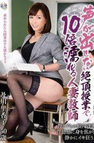 IQQQ-11 Married Wife Teacher Rikiko Oikawa Who Gets 10 Times Wet In A Cum Class Where He Can Not Speak