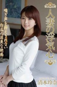 SOAV-045 Married Wife's Cheating Heart Rena Kiyomoto