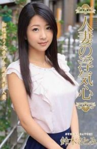 SOAV-050 Married Wife's Cheating Heart Satomi Suzuki