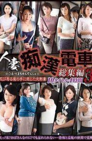 IROX-04 Married Woman Molestation Train Summary 3 10 Titles 4 Hours