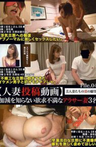 KRI-050 Married Woman Posting Movie Frustrable Frustrated Alasar Wife 3 People Who Do Not Know The Extent File.04 File 04 Husband Can Not Say Absolutely Fun Act
