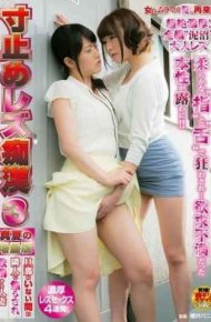 NHDTA-846 Married Woman To Lust Is Stop Playing Cat And Mouse To A Neighbor While Suntome Lesbian Molester 3 Without A Midsummer Bulking Version Husband