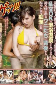 GETS-101 Married Women Who Like Spa Hot Springs Mistakenly Mistaken For Spa Resort And Entered Mixed Bathing Hot Springs Of OK The Crocodiles In The Ambush Are Mashed From Behind …