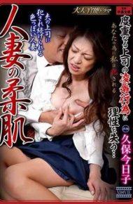 MDVHJ-002 Married Women's Soft Skin Kubo Konjiko