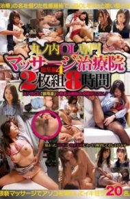 PTS-339 Marunouchi Ol Professional Massage Clinic 2 Disc 8 Hours Omnibus 4