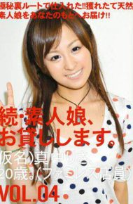 MAS-08 Mas-008 Daughter Amateur Continued And Then Lend You.vol.04