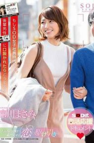 STAR-911 Masami Ichikawa If You Are Hit By A Junior Male Of Sod Female Employees What Will You Do