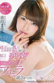 STAR-967 Masami Ichikawa Low-speed Shift Down From High Speed Gradually Changing Speed Change Gear Change Blowjob Repeatedly