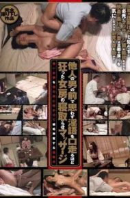 WA-217 Massage Cuckold's Wife Make You Crazy About Rina Involuntarily Blurted Out The Man In Front Of Others