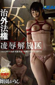 XRW-375 Massage Extraterritorial Rights Insurgency Liberation Area Mai Karin