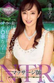 """HZGD-108 Massage Master NTR """"My Husband Loves You Kedo What I Want Is Ochi Po!"""" Otowa Fumiko"""