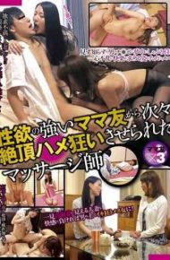 WA-299 Masseur You Were Allowed One After Another Climax Saddle Deviation From The Strong Mom Friend Of Libido