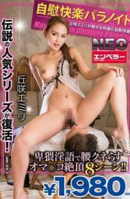 EMRD-066 Masturbation Pleasure Paranoid Neo Okazaki Emily