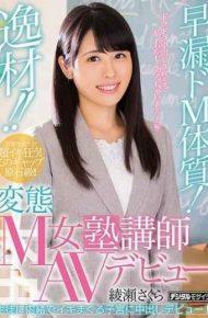 HND-627 Materials !Premature Ejaculation M Constitution!Transformation M Female Cram School Lecturer AV Debut Ayase Sakura