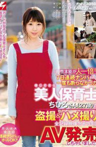 NNPJ-282 Maternal Instinct Is One Time More! ! A Voyeur Nurse Who Did Not Refuse Seven Days In A Row And Never Refused As A Child Caregiver Chihiro 27 Years Old Recorded Videotapes &amp Gonzo Whole Recorded Images As It Is AV! ! Nampa JAPAN EXPRESS Vol.71