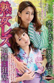 JLZ-010 Mature Lesbian Perversion And Frenzy Lena Fukiishi Natsuko Mishima