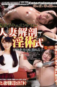 DJDH-004 Mature Meat Documentary Housewife Anatomy Horny Type Subjects The 4 Kuroda Akiko