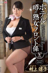 MESU-44 Mature Receptionist Ryoko Murakami Hotel Rumor That The Ripe Flesh Respond 100 Percent To Lewd Demands Of Male Customers To Take Full Advantage