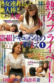 FFFS-004 Mature Woman Bringing In! Male Wife Taking Pictures With Other Sticks All Of The Documents 1 Tanned Slut Carnivorous Wife Minami San 40 Nozomi F Cup 42 F Cup