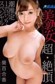 XRW-535 Mature Woman Super Cum Aoi Yurika