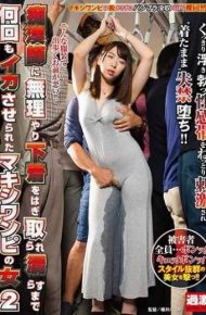 NHDTB-190 Maxi Dress Woman Who Was Forced To Suffer Repeatedly Until She Was Torn Off Her Underwear By Force