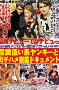 MCMA-003 MCMA-003 Gachihame Document School Debut