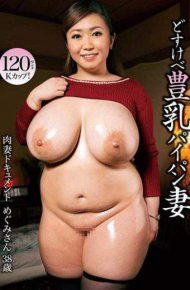 MOT-182 Meat Wife Document Dirty Little Big Shaved Wife