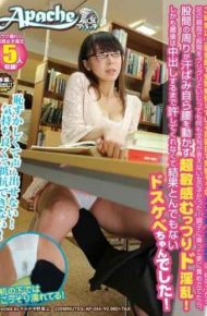 AP-044 Megane Bijin School Girls Timid So Serious You Have Exam Study In The Library More Than 3 Hours Was A Girl That Does Not Say Complain Anything Even Play Around With The Muzzles The Groin Big Toe From Under The Desk!horny Moody Ultra-sensitive To Semetate After Further Riding The Tone Moving The Hips Themselves Around The Groin Sweating!