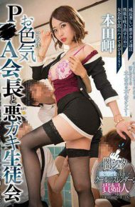 GVG-601 Megumi P A Chairman And Evil Girl Student Council Cape Honda