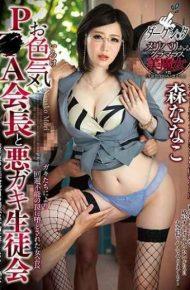 GVG-583 Megumi P Chairman And Evil Gaki Student Council Mori Nanako