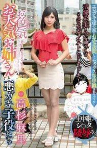 GVG-801 Megumi Weather Sister And Bad Brush Child Actors Mari Takasugi