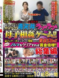 MEKO-022 MEKO-22 Mother Where The Squid Was That The One – My Son Can Be Incest To For The Sake Of Money And Prize Money Get!dome Of The Sky Love Love Mother-to-child Incest Gain-team! !when The Son Of Ji Port Is Firing On Squeezing Prize 50000 Yen! !in Addition Prize Money Doubled If Clear The Norm! ! Omnibus 10 Pairs 8 Hours