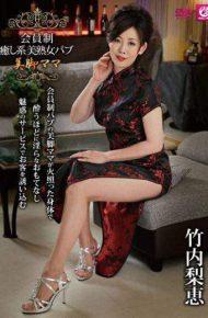 MLW-2155 Membership Healing Yoshijuku Woman Pub Legs Mom Rie Takeuchi