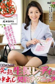 MESU-41 MESU-41 It Was Really There! !Cum Ripe Life Insurance Lady Contract Technique Ayumi Narita